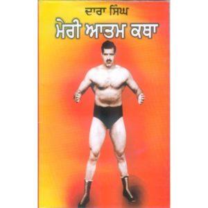 Autobiography of Dara Singh